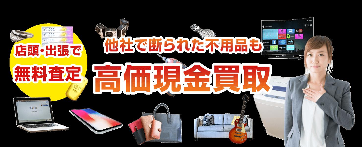 静岡県浜松市の不用品買取はユーアルトにお任せ